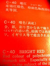 伝統色チャート2