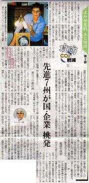 読売新聞06年2月15日