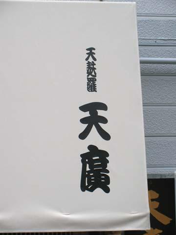 tenkoumoji.jpg